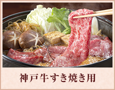神戸牛すき焼き用