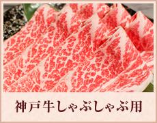 神戸牛しゃぶしゃぶ用