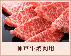 神戸牛焼肉用